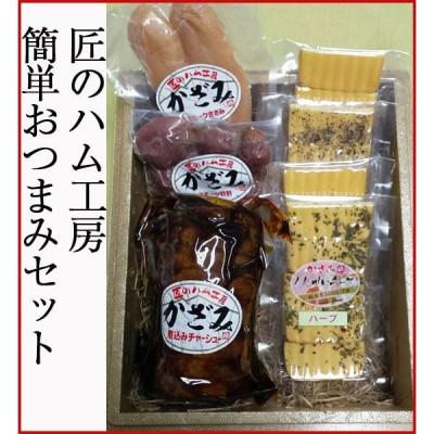 簡単おつまみセット(チャーシュー、スモークささみ、スモーク砂肝、スモークチーズスライス4種) のし対応可