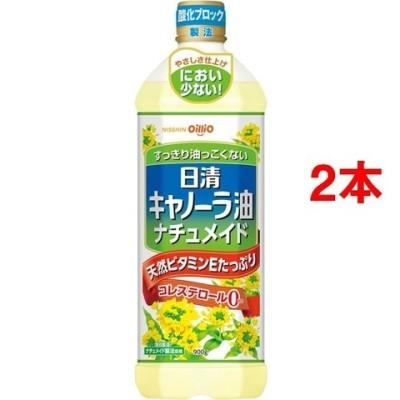 日清キャノーラ油 ナチュメイド (900g*2本セット)