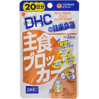 【ディーエイチシー】主食ブロッカー 20日分 60粒 ※お取り寄せ商品