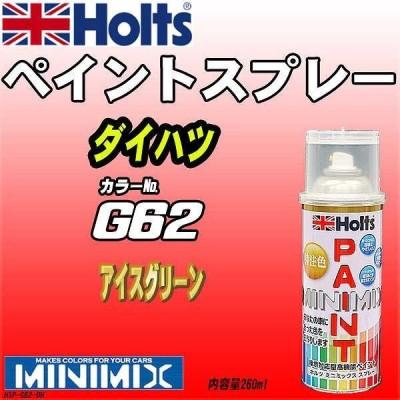 ペイントスプレー ダイハツ G62 アイスグリーン Holts MINIMIX