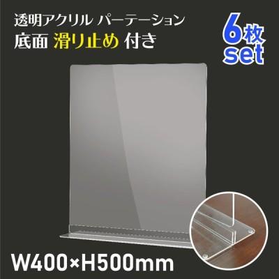 あすつく[お得な6枚セット] コロナ対策 透明 アクリルパーテーション W400×H500mm アクリル板 仕切り板 卓上 衝立 間仕切り アクリル 滑り止め  dpt-n4050-6set