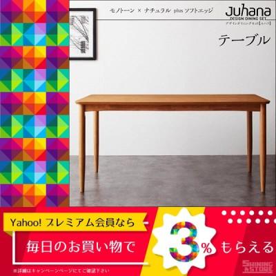 おしゃれ デザインダイニング ダイニングテーブル W150 0406011267