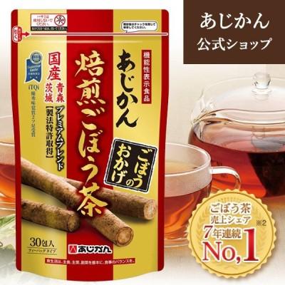 ごぼう茶 健康茶 あじかん 機能性表示食品 ごぼうのおかげ 30包