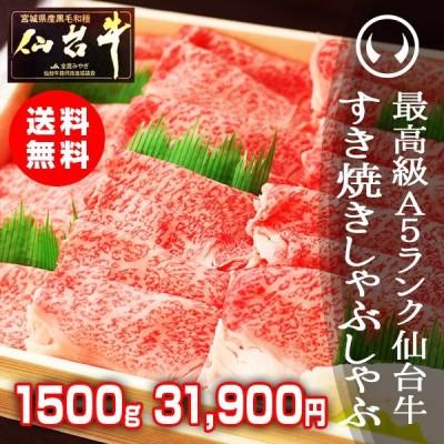 送料無料 ギフト お中元 お歳暮 最高級A5ランク仙台牛すき焼き・しゃぶしゃぶ 1500g