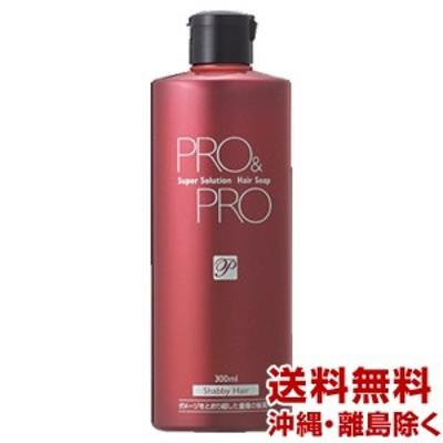 ∴∵【送料無料】プロ&プロ (プロ アンド プロ) スーパーソリューション ヘアソープ 300ml /PRO&PRO/パシフィックプロダクツ