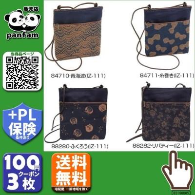 送料無料|ヤマコー 藍渋2Pポシェット 84710・青海波(IZ-111)|b03