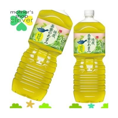 綾鷹 茶葉のあまみ 2l 6本 (6本×1ケース) 緑茶 ペットボトル PET  安心のメーカー直送 コカコーラ社【国内どこでも送料540円】