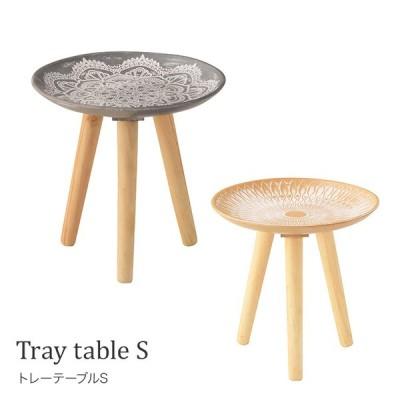 トレーテーブルS テーブル サイドテーブル ティーテーブル リビング モロッコ風 おしゃれ シンプル