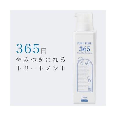 prime hair treatment PURUPURU 365 (サンロクゴ) 300ml(送料無料/トリートメント/美容室専売品/洗い流すトリートメント/モチモチシリーズ/スペシャルケア)