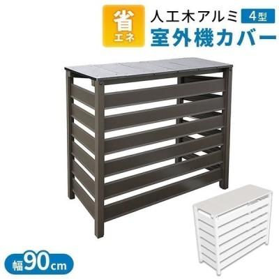 室外機カバー アルミ おしゃれ DIY 人工木アルミ室外機カバー 4型 (D)