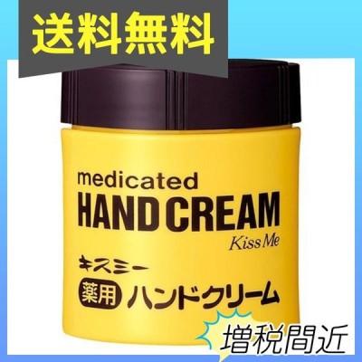 キスミー薬用ハンドクリーム 75g ((ボトルタイプ))