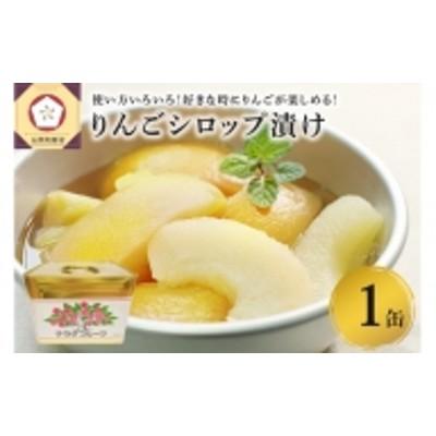 津軽産【業務用】ふじ林檎シロップ漬け(正味5kg)