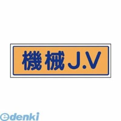 ユニット [470-34] JVステッカー 機械J.V・PVCステッカー・30X100 47034