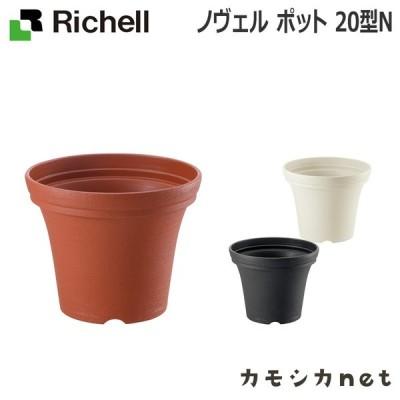 鉢 プランター 植木 ガーデニング鉢 リッチェル Richell ノヴェル ポット 20型 N