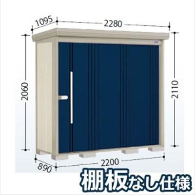 物置 屋外 おしゃれ タクボ物置 ND/ストックマン 棚板なし仕様 ND-2208 一般型・多雪型 標準屋根
