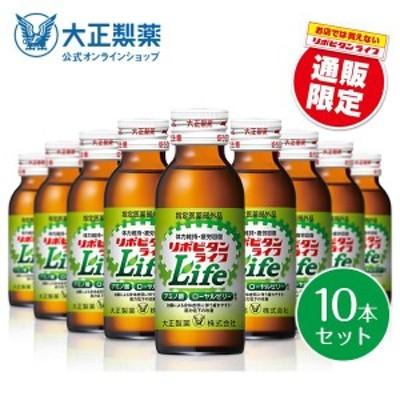 公式 大正製薬 リポビタンライフ 100ml 10本 ローヤルゼリー アミノ酸 ビタミンB タウリン 1500mg 栄養ドリンク ビタミン 指定医薬部外品