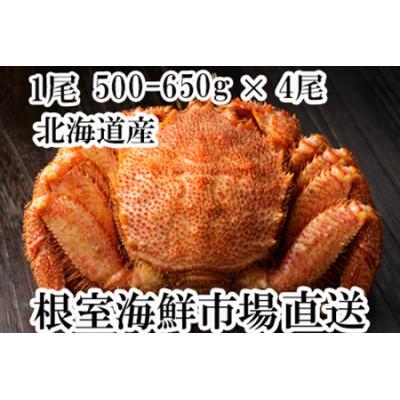 <12月6日決済分まで年内配送> 根室海鮮市場<直送>毛がに500~650g×4尾 D-28005