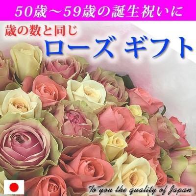 花を贈ろう50歳代の誕生日に歳の数だけバラの花束 おまかせ(50〜59本)無料ラッピング 宅配便 送料無料/【#元気いただきますプロジェクト】