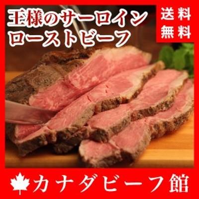 王様のサーロインローストビーフ700~800g※北海道・沖縄は送料1400円