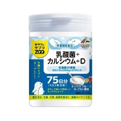 [ユニマットリケン]おやつにサプリZOO 乳酸菌+カルシウム+D 150粒
