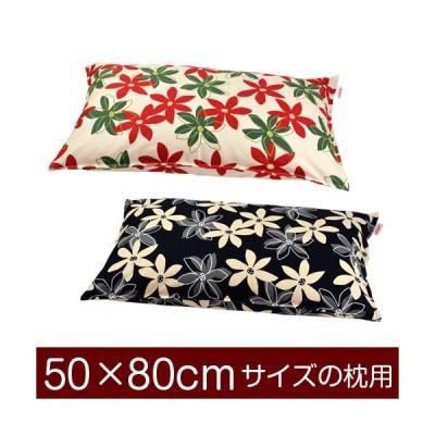 枕カバー 50×80cmの枕用ファスナー式  マリー ステッチ仕上げ