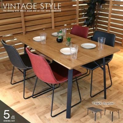 ダイニングテーブルセット 4人掛け 5点 アンティーク風 幅140cm アイアン スチール 北欧レトロ風