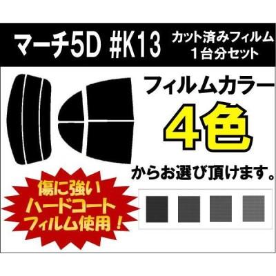 カーフィルム カット済み 車種別 スモーク マーチ5D #K13 リアセット