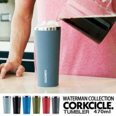 corkcicle タンブラー 470ml Waterman ステンレス 保温 保冷 メンズ レディース コークシクル 全6色