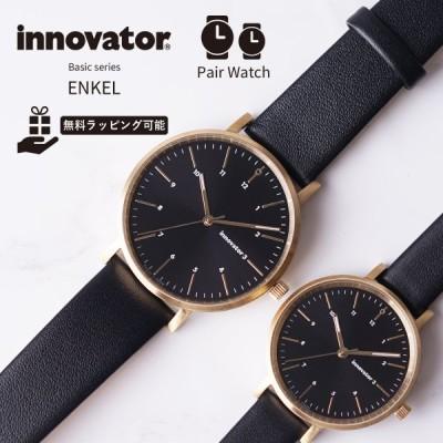 腕時計 ペアウォッチ 38mm 32mm ウォッチ 時計 シンプル カジュアル 北欧ライフスタイルブランド innovator スウェーデン プレゼント ギフト お祝い
