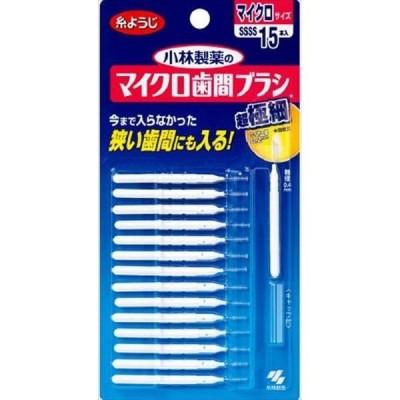 小林製薬 マイクロ歯間ブラシI字型 15P オーラル デンタル用品 歯間ブラシ 代引不可