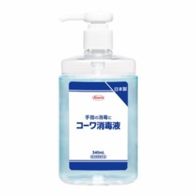 [興和]コーワ消毒液 340ml[医薬部外品]