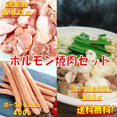 牛肉 肉 国産牛ホルモン ミックスホルモン 国産牛 ホルモン焼きうどん もつ鍋 もつ 博多 鶏モモ肉 ソーセージ 食材 BBQ 肉 焼肉 豚肉 1.2kg  4〜6人前