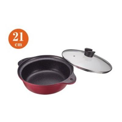 卓上鍋 鍋物用鍋 鍋料理 IH対応 ガラス蓋付き ふた付き 21cm アルミ製 紅玉色