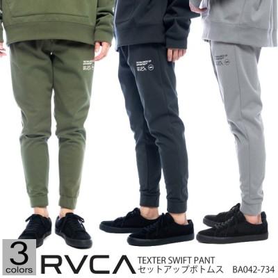 20 RVCA ルーカ パンツ TEXTER SWIFT PANT セットアップボトムス スウェット メンズ 2020年秋冬 品番 BA042-734 日本正規品