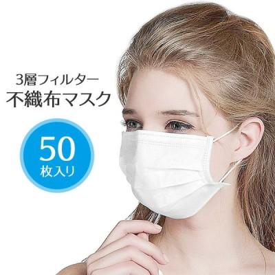 不織布マスク 50枚入り 使い捨て 三層フィルター ホワイト 耳が痛くならない 大人用 プリーツ状 ノーズクリップ 花粉対策 飛沫防止 防塵 衛生 男女兼用 家庭用