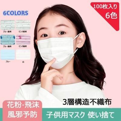 【白1-2日発送】子供用マスク  100枚マスク 使い捨て 3層構造 立体 不織布マスク 子供サイズ 飛沫カット 防塵 花粉症対策 風邪予防