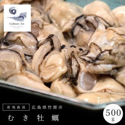 牡蠣 カキ むき身 剥きかき 500g 冷蔵 加熱調理用 しまなみ 瀬戸内 広島