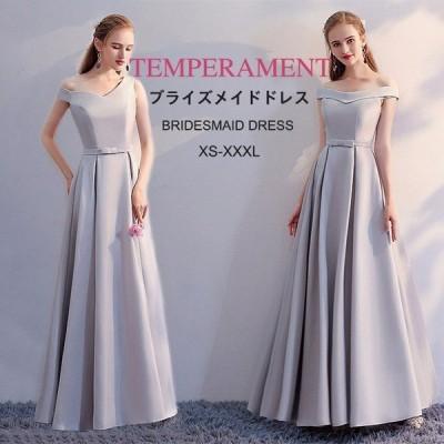 ブライズメイドドレス パーティードレス ロング丈 大きいサイズ イブニングドレス 忘年会 結婚式 イベント 編み上げ ステージ aライン キレイめ