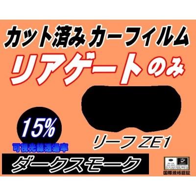 リアガラスのみ (s) リーフ ZE1 (15%) カット済み カーフィルム ZE1 ニッサン
