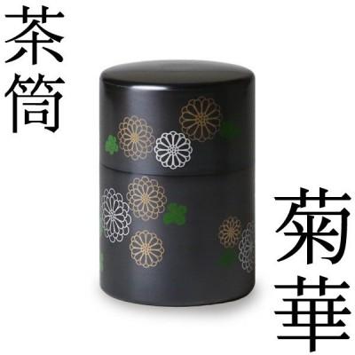 茶筒 菊華