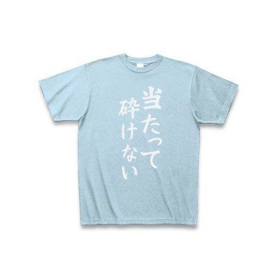 当たって砕けない 白文字 Tシャツ Pure Color Print(ライトブルー)