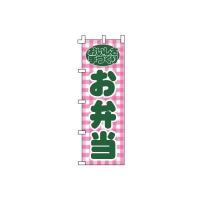 のぼり旗 「おいしさ手づくり お弁当」 WFE-014