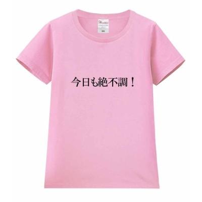 【 今日も絶不調・おもしろ・ジョーク】レディース 半袖 Tシャツ