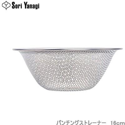 柳宗理 ざる パンチングストレーナー 16cm 調理器具 ザル キッチンツール 水切りざる ステンレス製