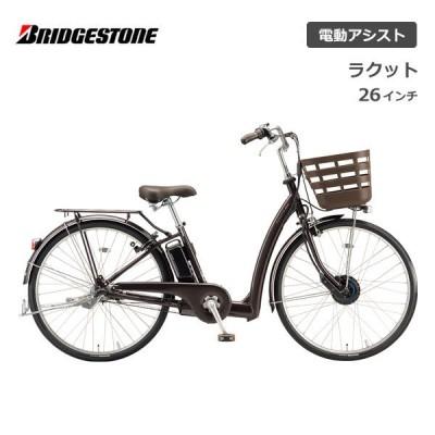 【500円クーポン】電動自転車 ブリヂストン ラクット 26インチ 3段シフト RK6B41 電動アシスト自転車 ブリジストン bridgestone