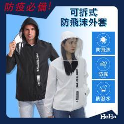 HeHa-【防疫必買外套】加強防護防疫外套 四色