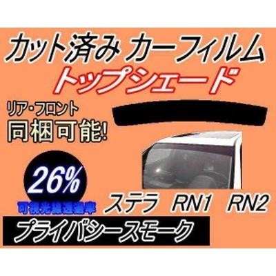 ハチマキ ステラ RN1 RN2 (26%) カット済み カーフィルム 車種別 RN系 スバル