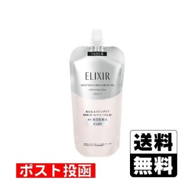 ■ポスト投函■[資生堂]エリクシール ホワイト クリアローション T I 詰替え 150ml