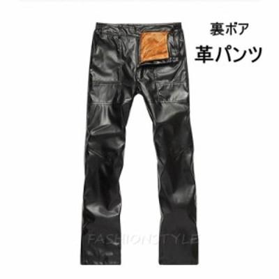 レザーパンツ 革パンツ メンズ 冬 裏ボア フェイクレザー PU革 バイクパンツ ブラック 防風 防寒 合革 大きいサイズあり ベルトつ
