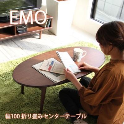 送料無料 天然木 ウォールナット 折り畳み 100CT EMO エモ センターテーブル リビングテーブル 楕円形 シンプル ブラウン色